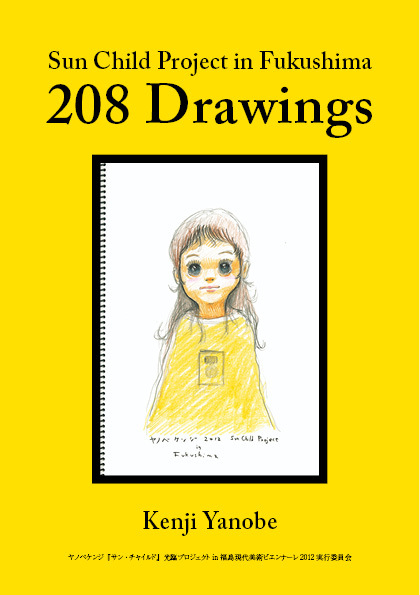 Sun Child Project in Fukushima -208 Drawings-